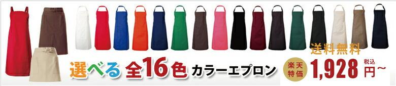 選べる16色カラーエプロン