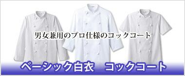 ベーシック白衣 コックコート