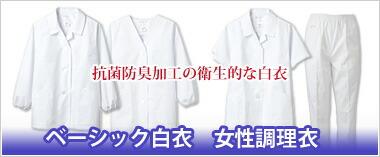 ベーシック白衣 女性調理衣