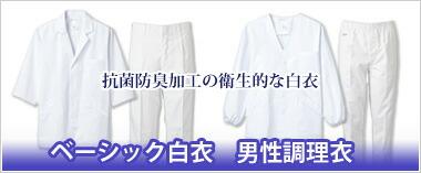 ベーシック白衣 男性調理衣