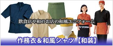 作務衣 & 和風シャツ