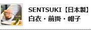 SENTSUKI [日本製]白衣・前掛・帽子