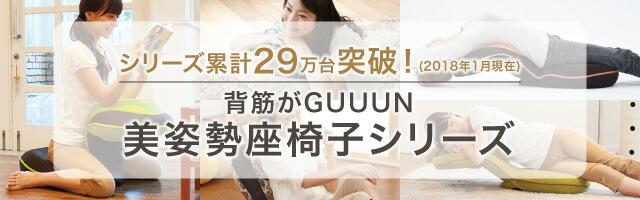 背筋がGUUUN 美姿勢座椅子 シリーズ累計29万台突破!