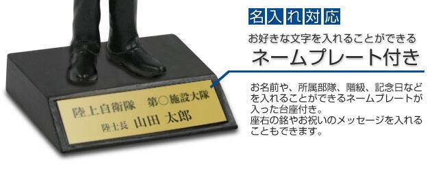 「名入れ対応」お好きな文字を入れることができるネームプレート付台座