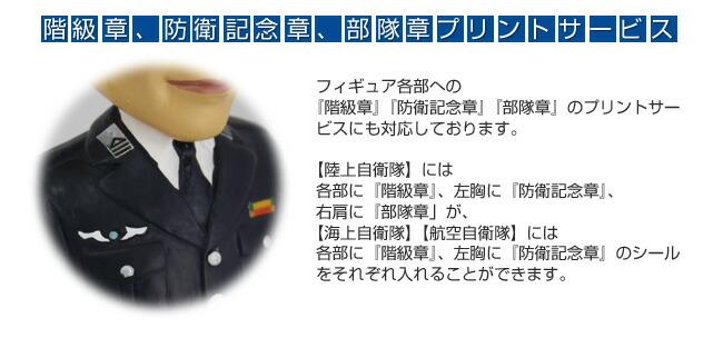 階級章、防衛記念章、部隊章のプリントサービス