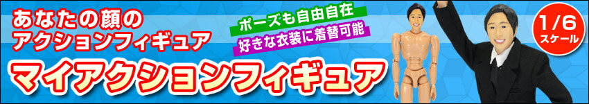あなたの顔のアクションフィギュア『マイアクションフィギュア(1/6スケール)』新発売!