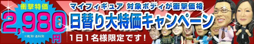 マイフィギュア「日替り大特価キャンペーン」
