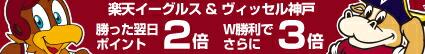 楽天イーグルス・ヴィッセル神戸 勝った翌日ポイント2倍!さらにW勝利で3倍!!