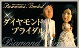 ダイヤモンドブライダル