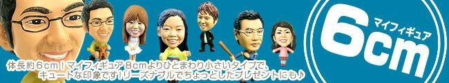 マイ  フィギュア6cm