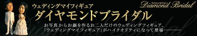 ウェディングマイフィギュア・ダイヤモンドブライダ  ル
