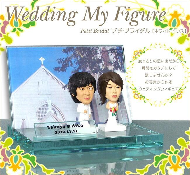 ウェディングマイフィギュア/プチ・ブライダル/ホワイト・ドレス/お写真から作るウェディングフィギュア!