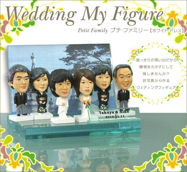 ウェディングマイフィギュア/プチ・ファミリー/ホワイト・ドレス/お写真から作るウェディングフィギュア!