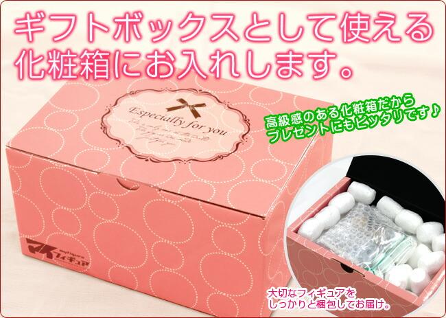 ギフトボックスとして使える化粧箱にお入れします。