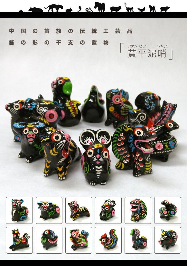 中国の笛族の伝統工芸品笛の形の干支の置物黄平泥哨ファンピンニシャウ