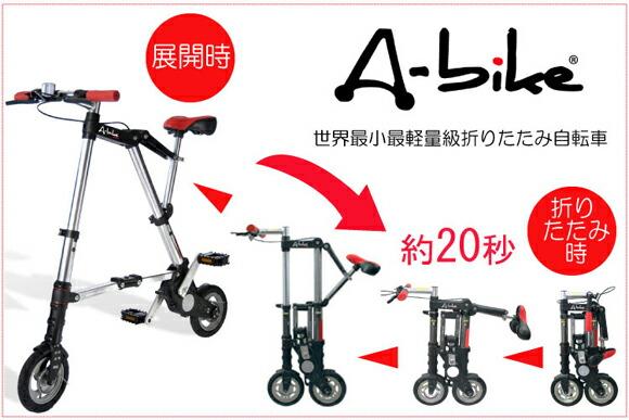A-bike 軽量コンパクト折りたたみ自転車