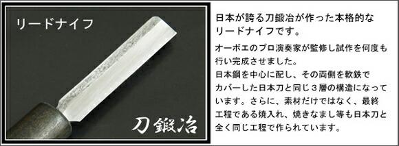 世界一の切れ味リードナイフフ