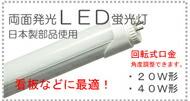 LED両面蛍光灯 看板などに最適