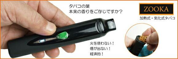 「ZOOKA」加熱式・気化式タバコ