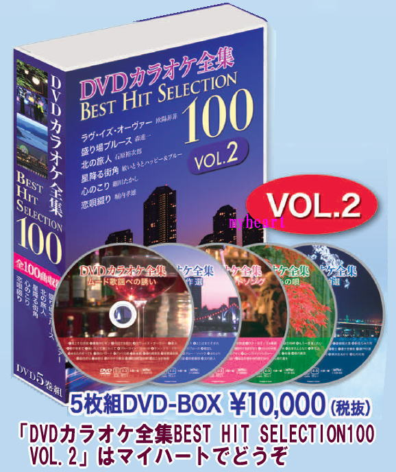 DVD karaoke works BEST HIT SELECTION100 VOL 2(DVD5 disc) DVD box (Karaoke  DVD)