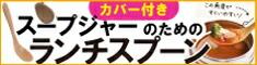 マーナ(MARNA) スープジャーのためのランチスプーン ブラウン K-629BR 【CP】