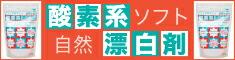 地の塩社(CHINOSHIO) 衣料用・台所用漂白剤 酸素系漂白剤