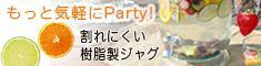 シービージャパン(CB JAPAN) uca パーティージャグ4.7L JK 4571347175059
