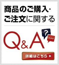 ご注文に関するQ&A