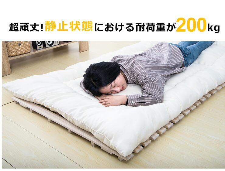 すのこベッド シングル 二つ折り