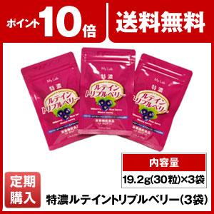 特濃ルテイントリプルベリー(3袋セット)定期購入(3ヶ月毎お届け)