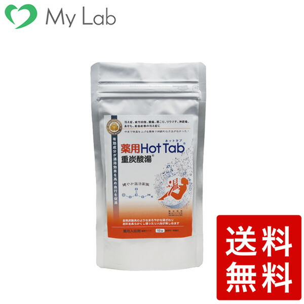 薬用重炭酸湯HOTTAB 10錠