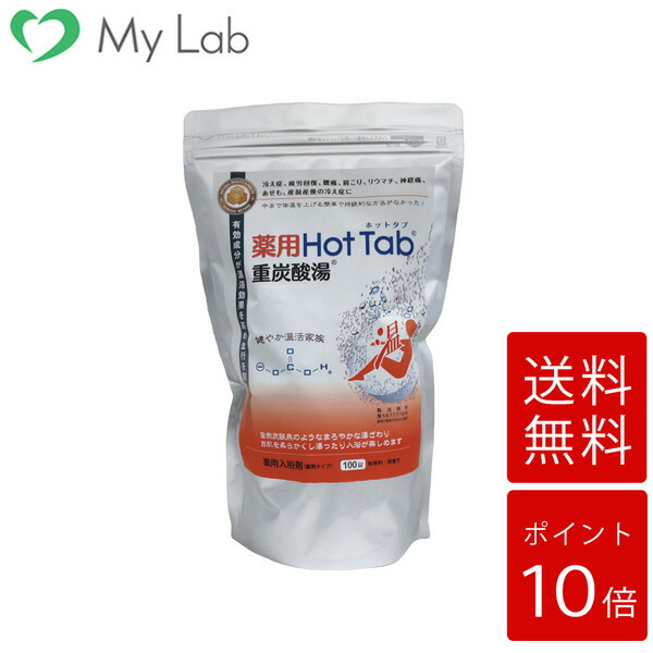 薬用重炭酸湯HOTTAB 100錠