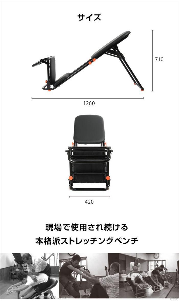 中川式ストレッチングベンチCOMP