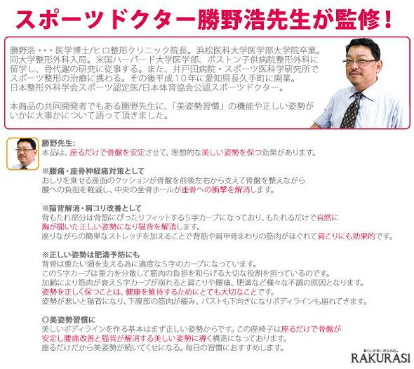 スポーツドクター勝野浩先生が監修!