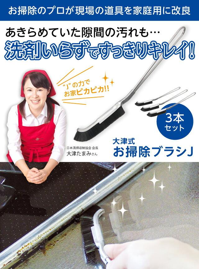お掃除のプロが現場の道具を家庭用に改良。あきらめていた隙間の汚れも…洗剤いらずですっきりキレイ!