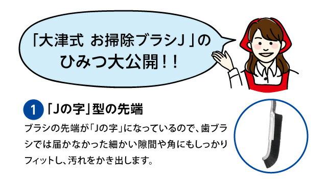 「大津式 お掃除ブラシJ」のひみつ大公開!!【1】「Jの字」型の先端