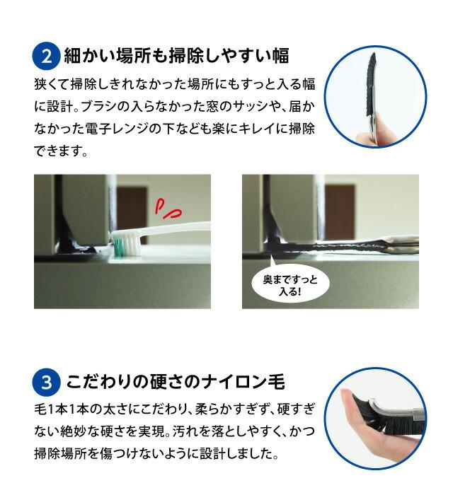 【2】細かい場所も掃除しやすい幅【3】こだわりの硬さのナイロン毛