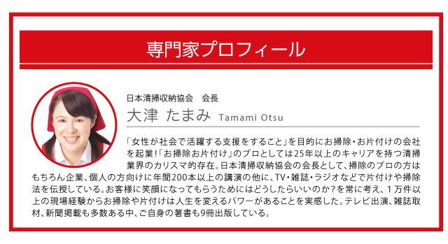 専門家プロフィール:日本清掃収納協会 会長 大津たまみ