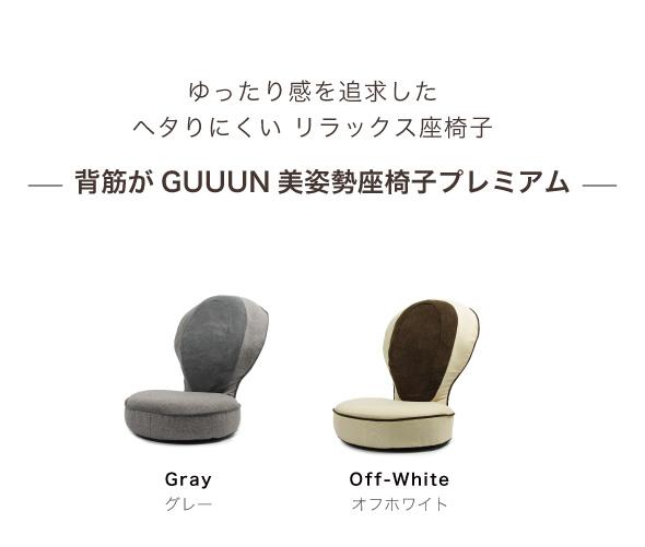 ゆったり感を追求したヘタりにくいリラックス座椅子