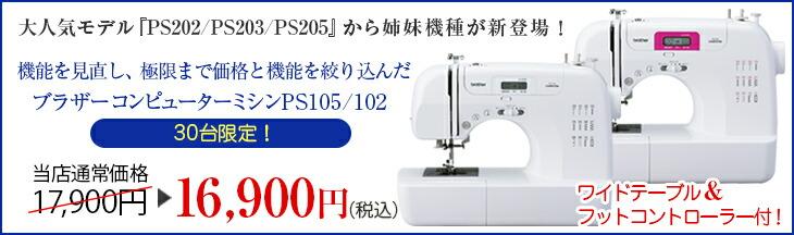 PS105/102