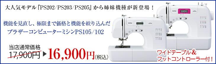 ブラザーPS105・PS102