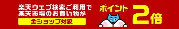 楽天ウェブ検索をご利用で全ショップポイント+2倍!!
