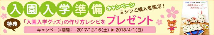 入園入学準備キャンペーン