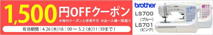 ls700円クーポン