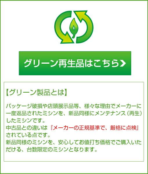 グリーン再生品はこちらです