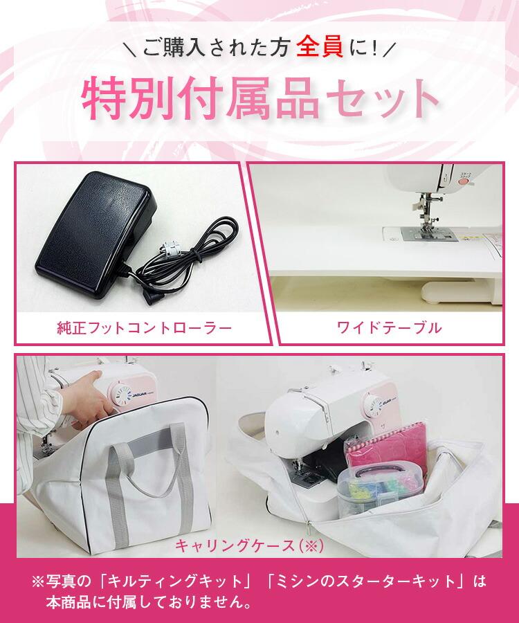 ご購入された方全員に特別付属品セット 純正フットコントローラー ワイドテーブル キャリングケース