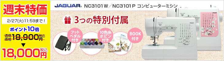 NC-3101W/NC-3101P
