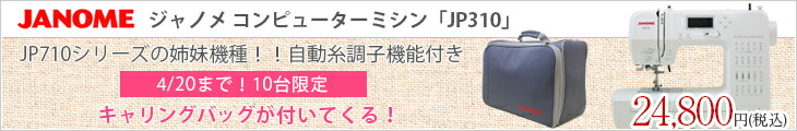 ジャノメミシン JP310 4月20日まで!