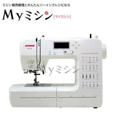 ジャノメミシン「JP310」