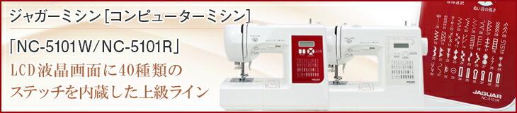 ジャガーNC5101RW